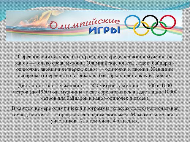 Соревнования на байдарках проводятся среди женщин и мужчин, на каноэ — тольк...