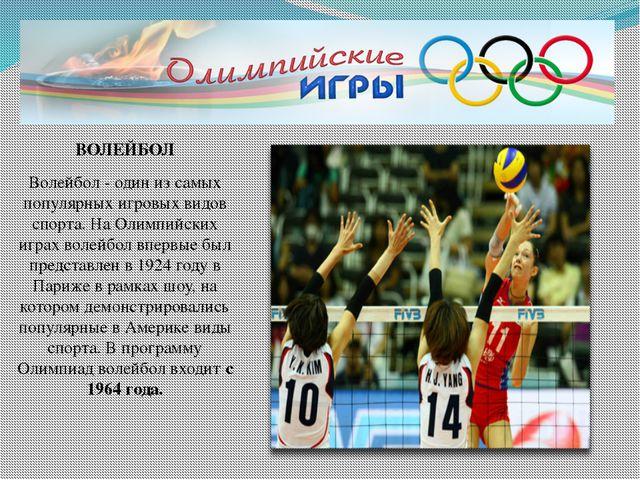 ВОЛЕЙБОЛ Волейбол - один из самых популярных игровых видов спорта. На Олимпий...