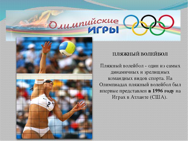 ПЛЯЖНЫЙ ВОЛЕЙБОЛ Пляжный волейбол - один из самых динамичных и зрелищных ком...
