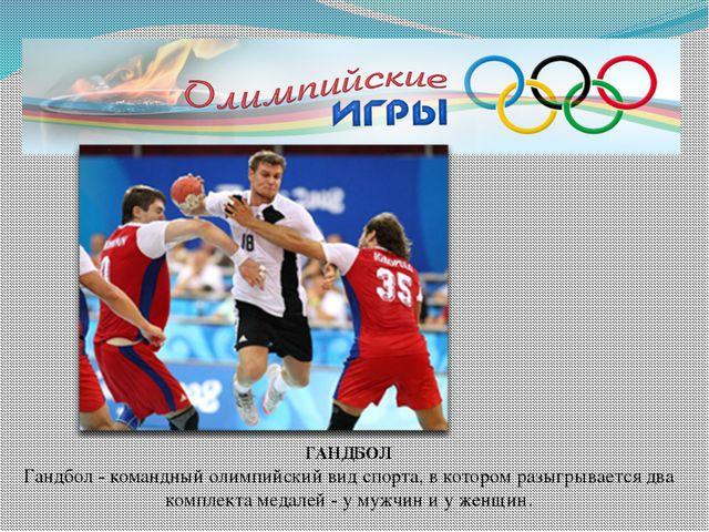 ГАНДБОЛ Гандбол - командный олимпийский вид спорта, в котором разыгрывается...