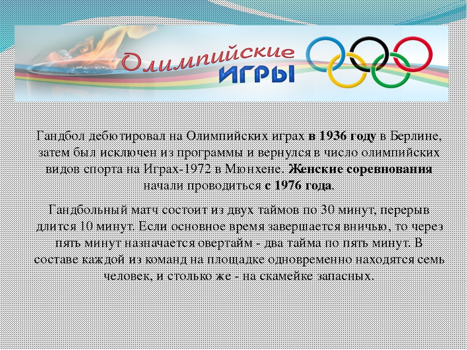 Гандбол дебютировал на Олимпийских играхв 1936 годув Берлине, затем был ис...