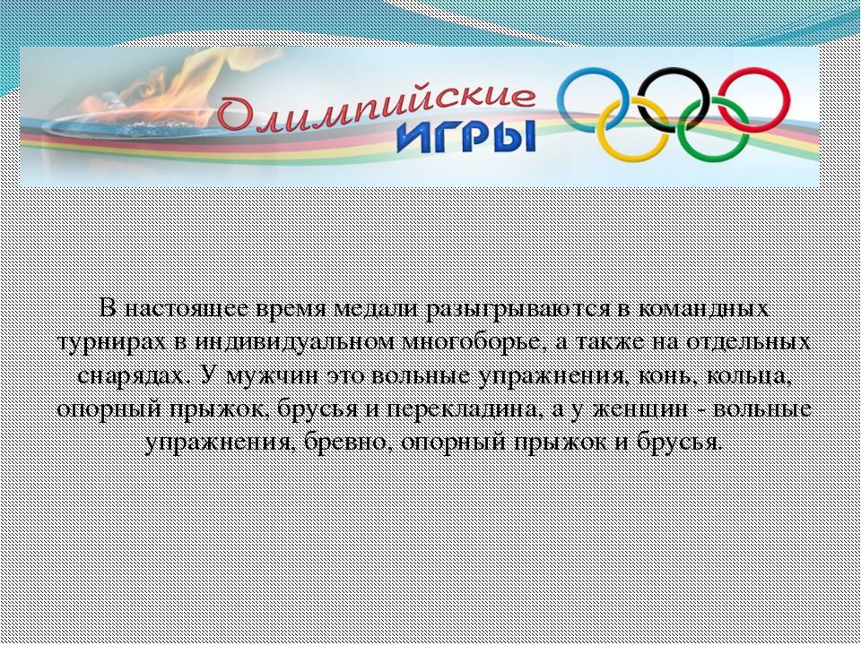 В настоящее время медали разыгрываются в командных турнирах в индивидуальном...