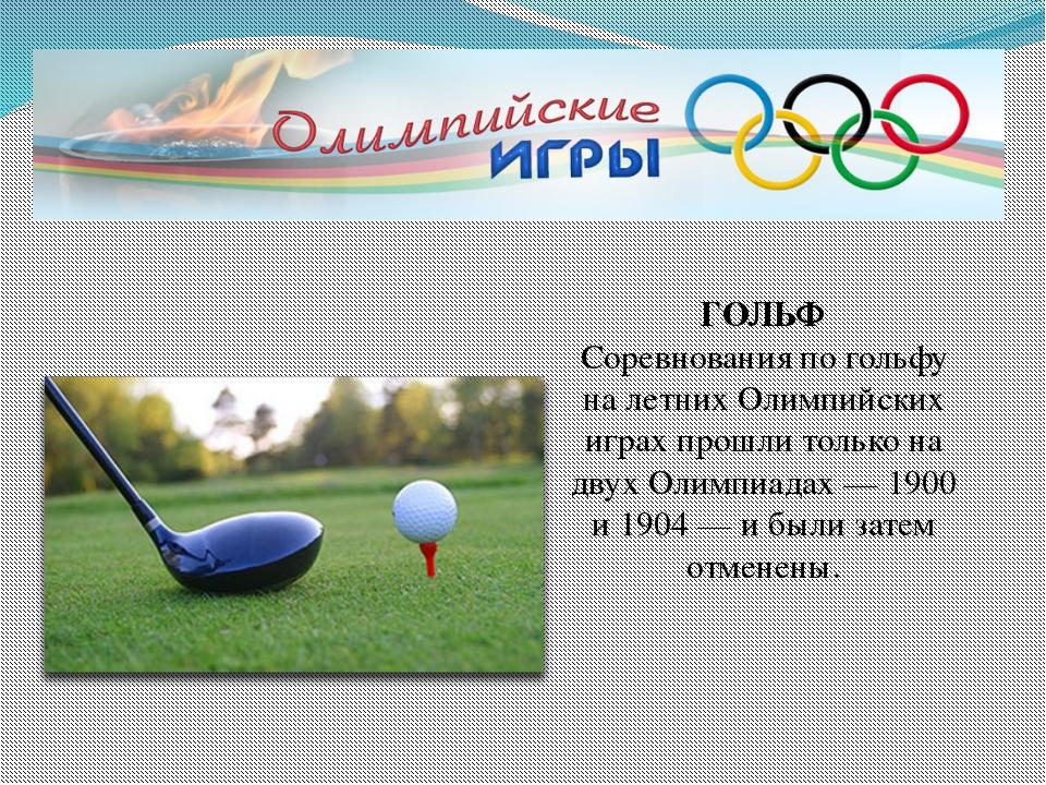 ГОЛЬФ Соревнования по гольфу на летних Олимпийских играх прошли только на дв...