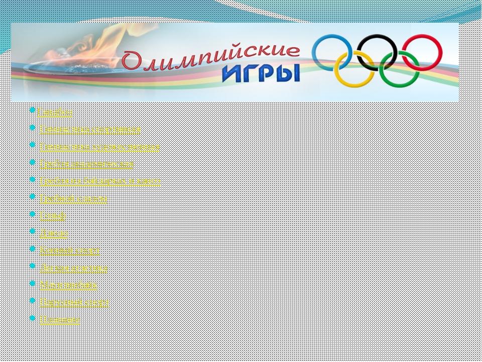 Гандбол Гимнастика спортивная Гимнастика художественная Гребля академичес...