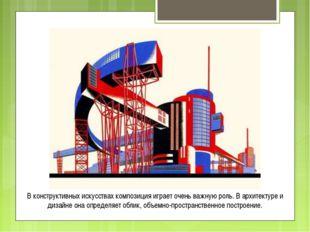 В конструктивных искусствах композиция играет очень важную роль. В архитектур