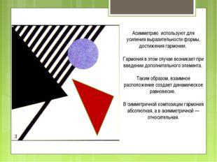 Асимметрию используют для усиления выразительности формы, достижения гармонии