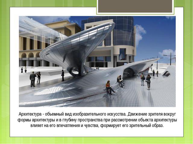 Архитектура - объемный вид изобразительного искусства. Движение зрителя вокру...