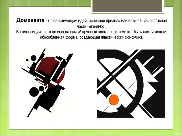 Доминанта - главенствующая идея, основной признак или важнейшая составная час...