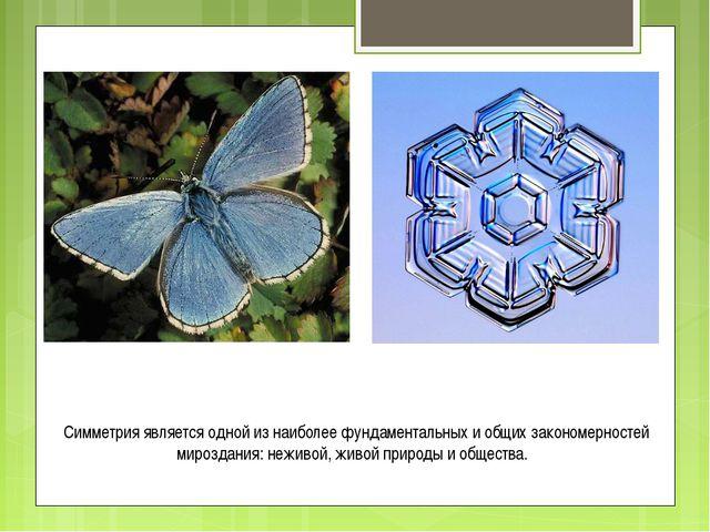 Симметрия является одной из наиболее фундаментальных и общих закономерностей...