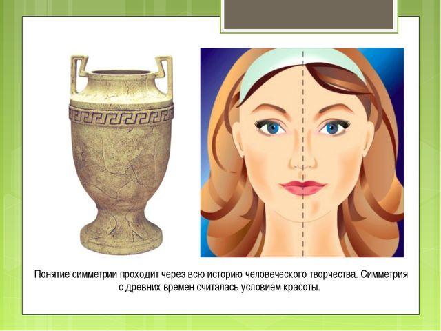Понятие симметрии проходит через всю историю человеческого творчества. Симмет...
