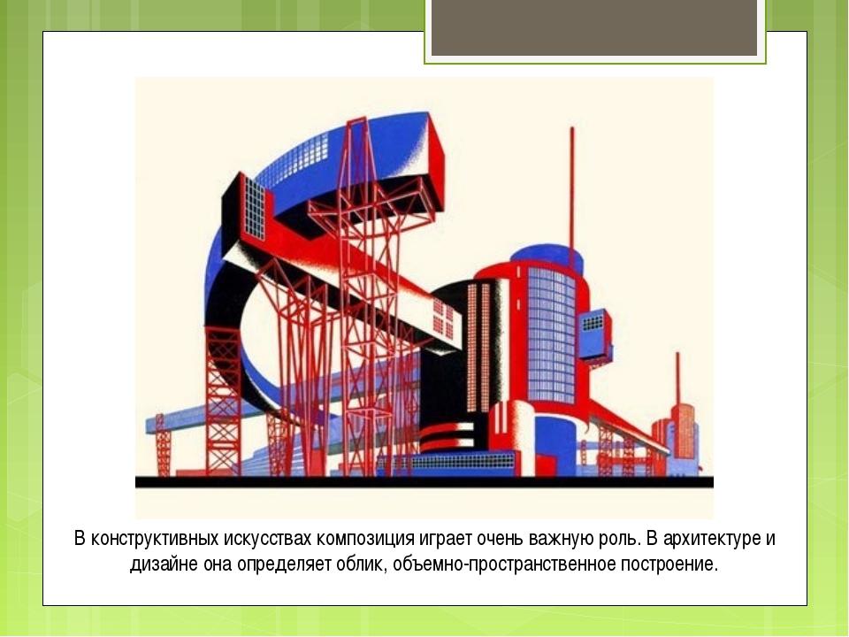 В конструктивных искусствах композиция играет очень важную роль. В архитектур...
