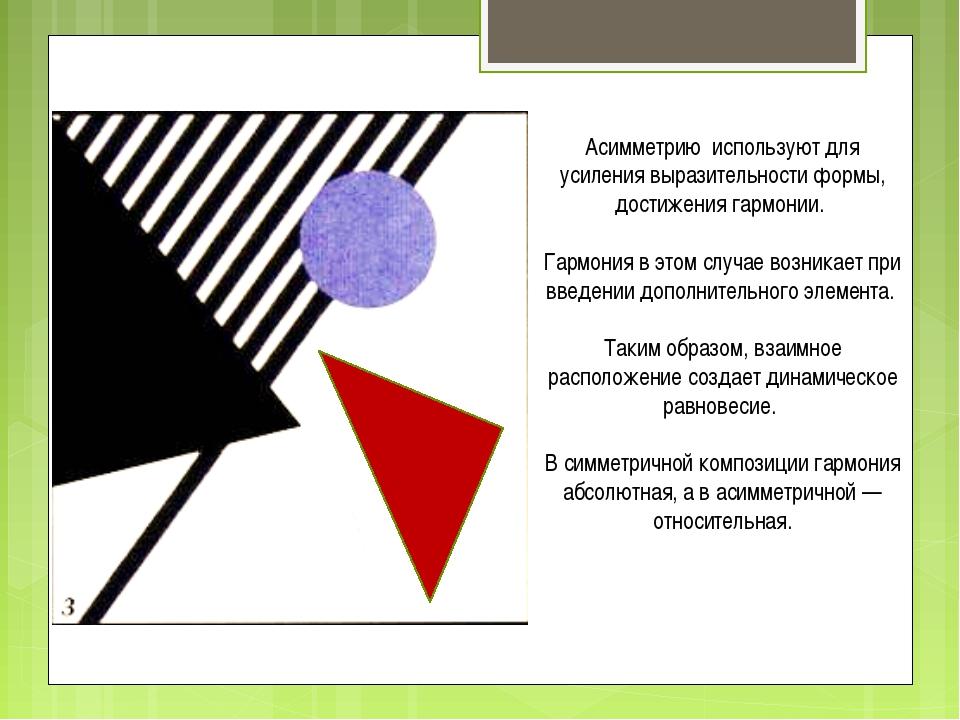 Асимметрию используют для усиления выразительности формы, достижения гармонии...