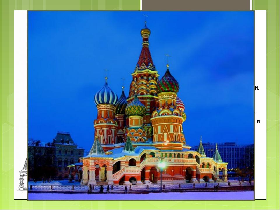 Храм Покрова Божией Матери. Архитектура этого храма — пример сочетания симмет...
