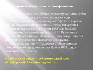 «Покорение Сибири Ермаком Тимофеевичем» Во время посещения Сибири Суриков из