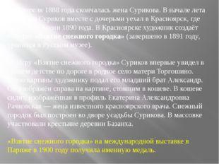 8 апреля 1888 года скончалась жена Сурикова. В начале лета 1889 года Суриков