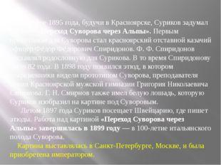 В октябре 1895 года, будучи в Красноярске, Суриков задумал картину «Переход