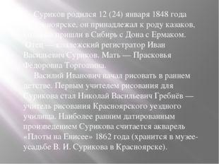 Суриков родился12(24)января1848года вКрасноярске, он принадлежал к род