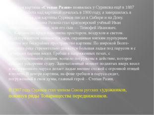 «Идея картины «Степан Разин» появилась у Сурикова ещё в 1887 году, но работа