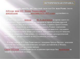Степа́н Тимофе́евич Ра́зин, известный также какСте́нька Разин; (около1630 г