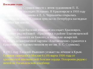 Последние годы. В 1910 году Суриков вместе с зятем художником П. П. Кончаловс