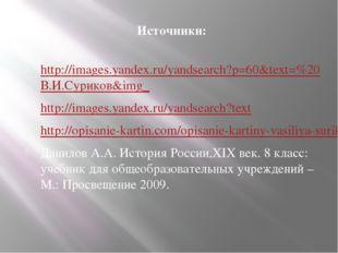 Источники: http://images.yandex.ru/yandsearch?p=60&text=%20В.И.Суриков&img_ h