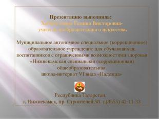Презентацию выполнила: Хабибуллина Галина Викторовна- учитель изобразительно