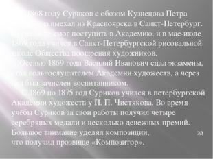 В1868 году Суриков с обозом Кузнецова Петра Ивановича выехал из Красноярска