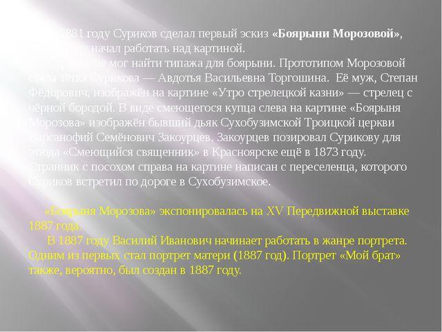 В 1881 году Суриков сделал первый эскиз «Боярыни Морозовой», в 1884 году нач...