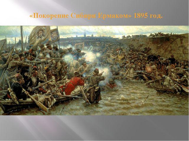 «Покорение Сибири Ермаком» 1895 год.