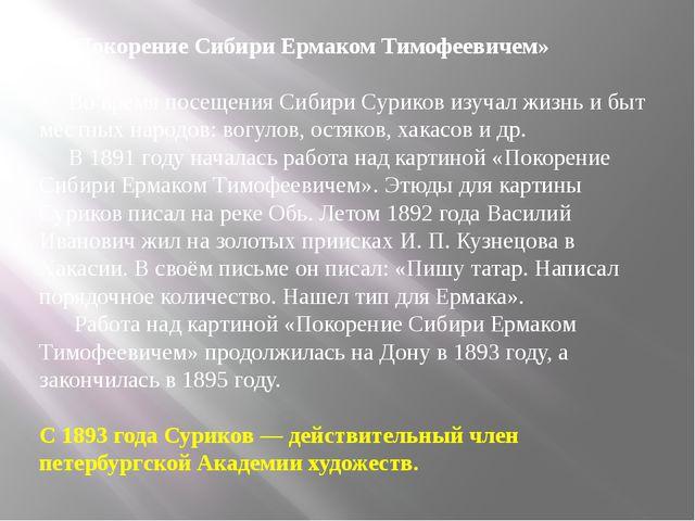 «Покорение Сибири Ермаком Тимофеевичем» Во время посещения Сибири Суриков из...