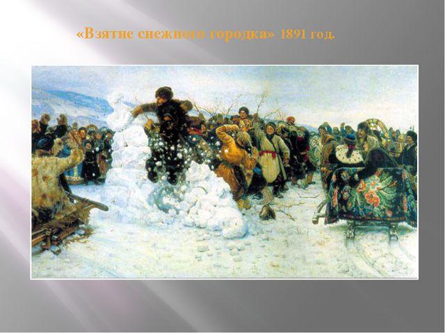 «Взятие снежного городка» 1891 год.