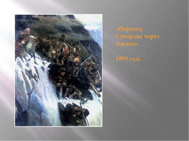 «Переход Суворова через Альпы». 1899 год.