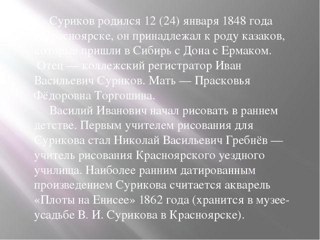 Суриков родился12(24)января1848года вКрасноярске, он принадлежал к род...