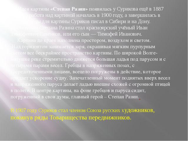 «Идея картины «Степан Разин» появилась у Сурикова ещё в 1887 году, но работа...