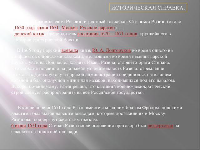 Степа́н Тимофе́евич Ра́зин, известный также какСте́нька Разин; (около1630 г...