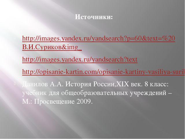 Источники: http://images.yandex.ru/yandsearch?p=60&text=%20В.И.Суриков&img_ h...