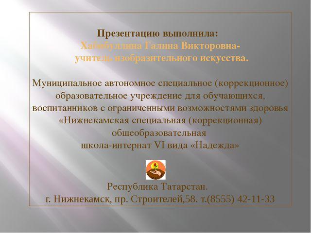 Презентацию выполнила: Хабибуллина Галина Викторовна- учитель изобразительно...