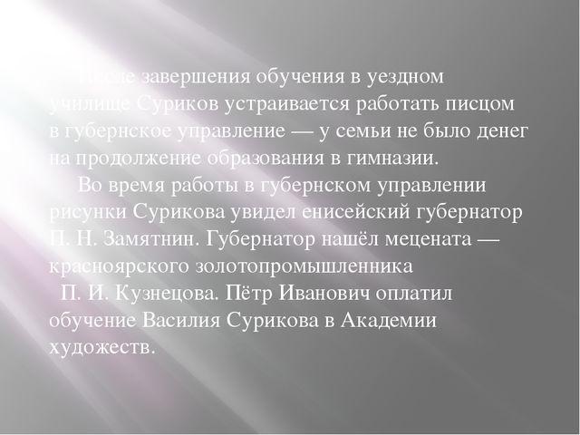 После завершения обучения в уездном училище Суриков устраивается работать пи...