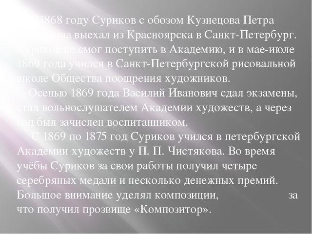 В1868 году Суриков с обозом Кузнецова Петра Ивановича выехал из Красноярска...
