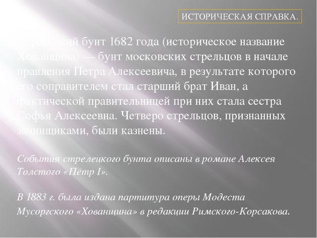 Стрелецкий бунт 1682 года (историческое название Хованщина) — бунт московских...