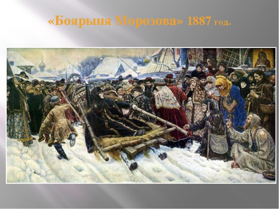 «Боярыня Морозова» 1887 год.
