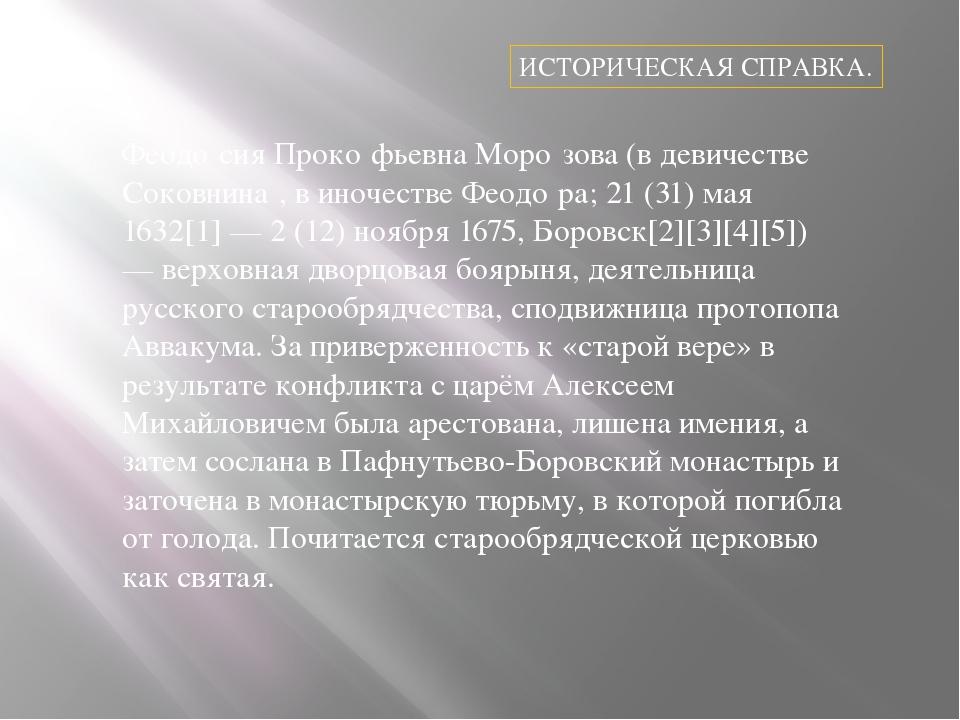 Феодо́сия Проко́фьевна Моро́зова (в девичестве Соковнина́, в иночестве Феодо́...