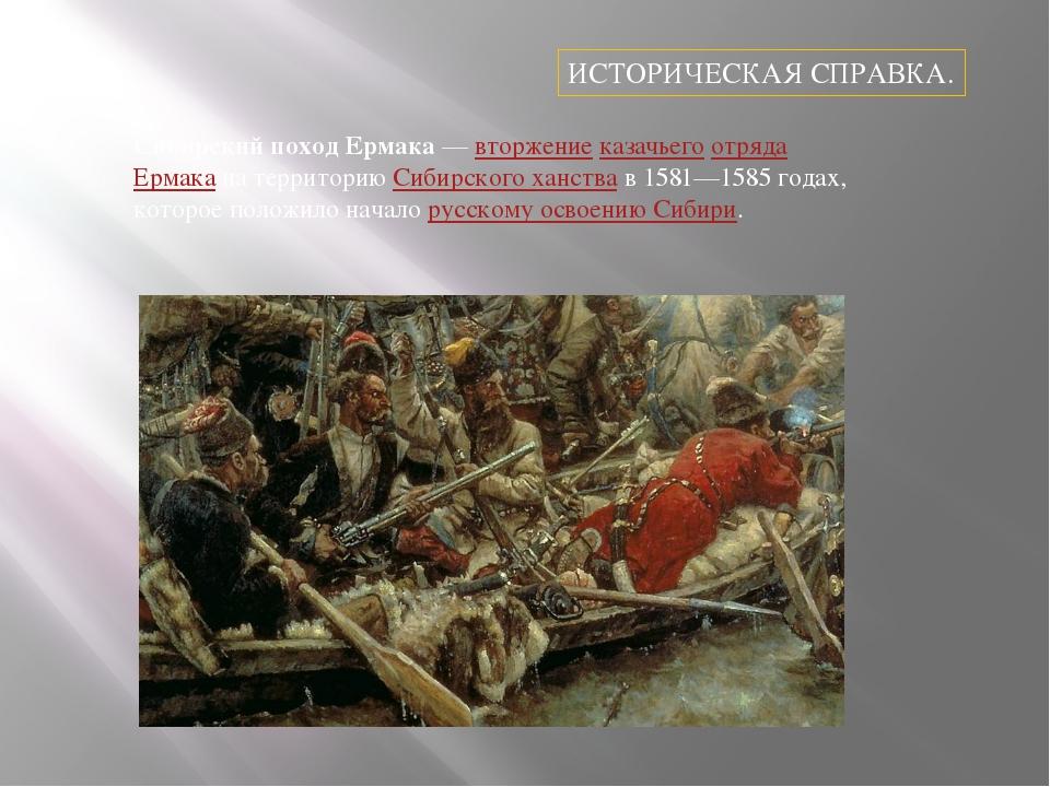 Сибирский поход Ермака—вторжениеказачьегоотрядаЕрмакана территориюСиби...