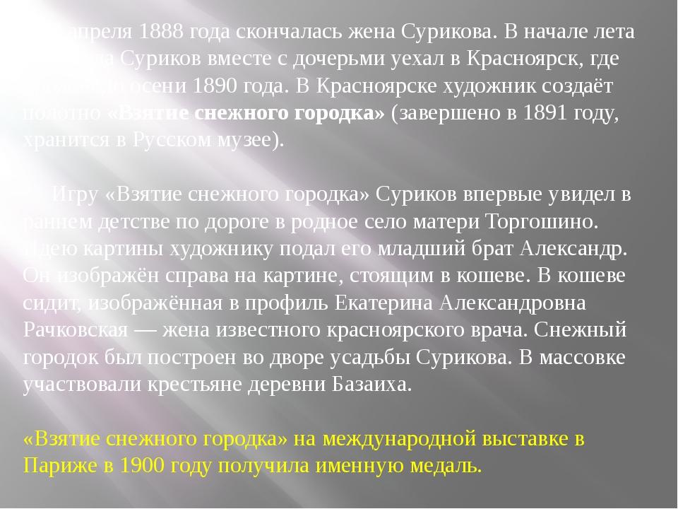 8 апреля 1888 года скончалась жена Сурикова. В начале лета 1889 года Суриков...