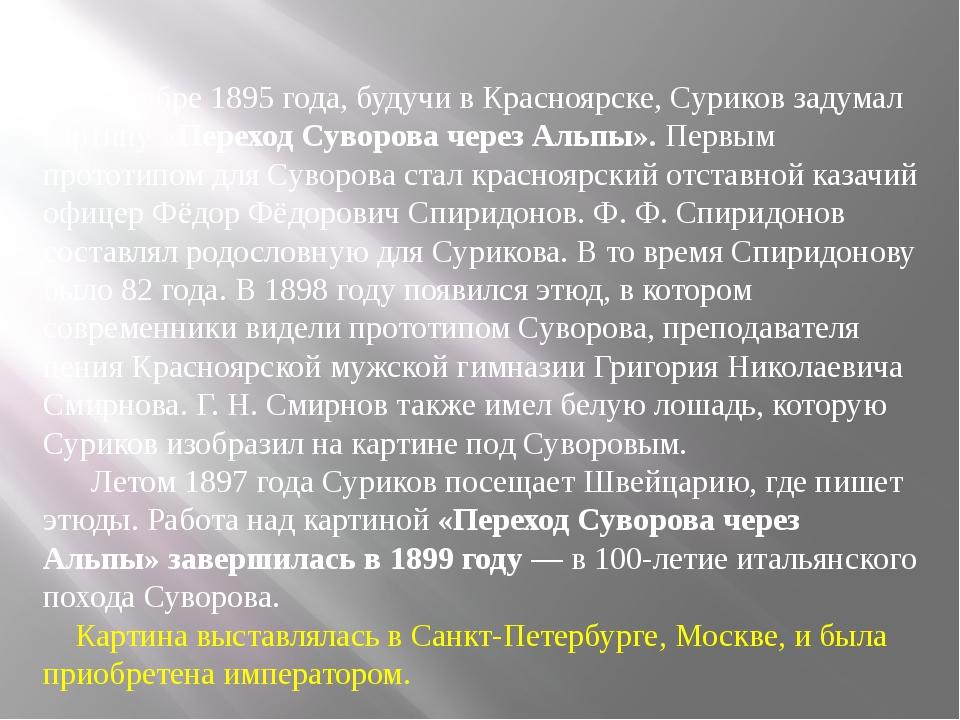 В октябре 1895 года, будучи в Красноярске, Суриков задумал картину «Переход...