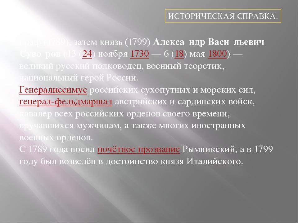 Граф (1789), затем князь (1799)Алекса́ндр Васи́льевич Суво́ров(13(24)нояб...