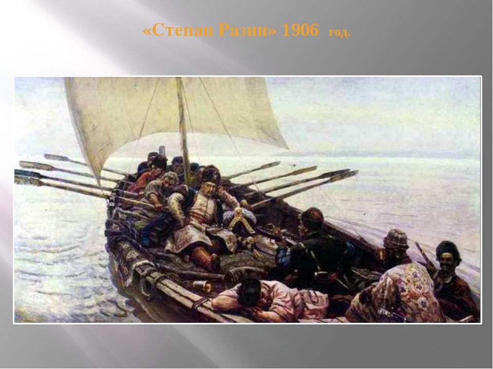 «Степан Разин» 1906 год.