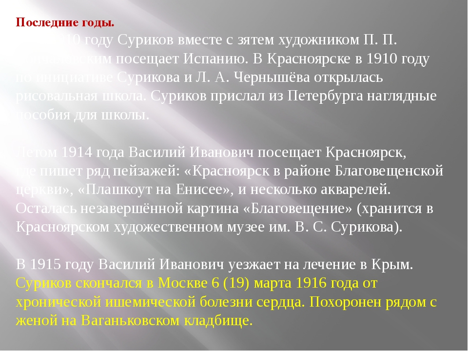 Последние годы. В 1910 году Суриков вместе с зятем художником П. П. Кончаловс...
