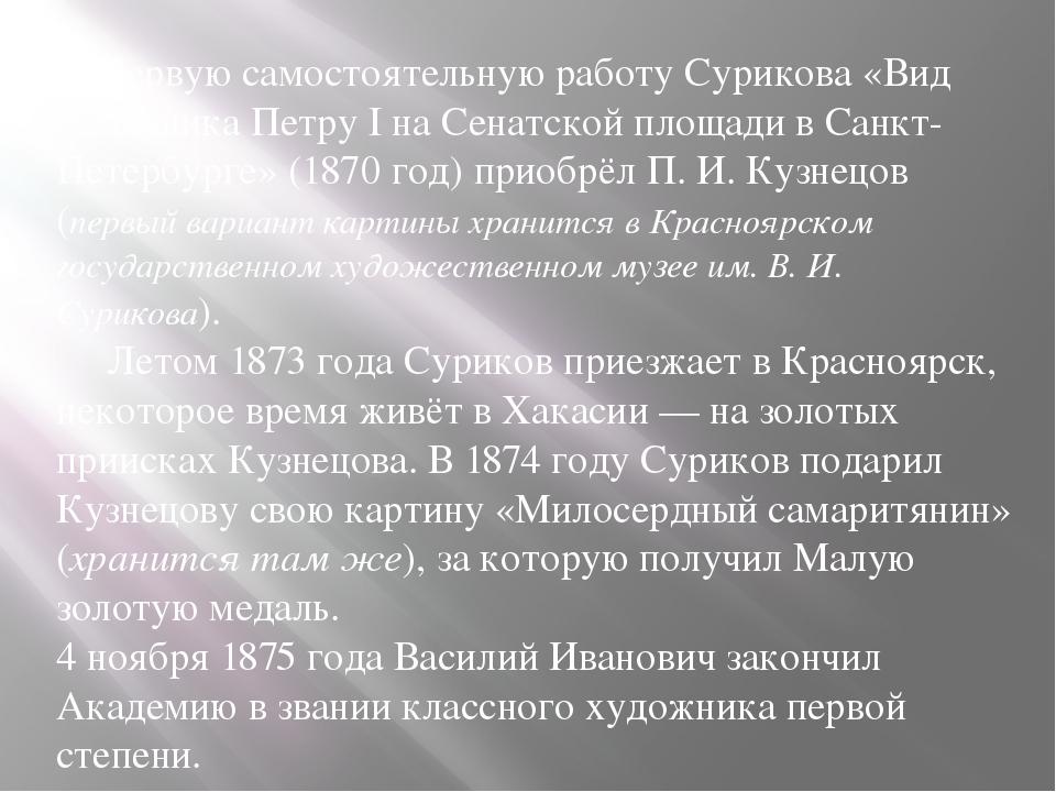 Первую самостоятельную работу Сурикова «Вид памятника Петру I на Сенатской п...