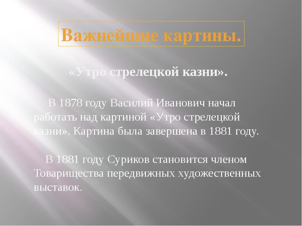 «Утро стрелецкой казни». В 1878 году Василий Иванович начал работать над карт...